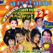 Karaoke VCD : Nopporn - Choom Tang Sieng Tong - Vol.2