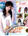 DVD : Allure Hot Girls : Vol.3