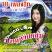 Karaoke VCD : Karnjana Masiri - Pooyai Baan Nhoom