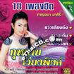 Karaoke VCD : Karnjana Masiri - Kulharb Wiang Ping