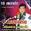 Karaoke VCD : Tossapol Himmapan - Kar Karb Prik