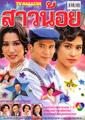 'Sao Noi' magazine