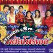 CD : Lum Tud Four S - Kwamjit Seeprai Vs. Tossaphol Sumlee