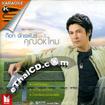 Karaoke VCD : Got Jukkrapun : Vol. 6 - Khun OK Mhai