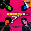Karaoke VCD : Paradox - Parade