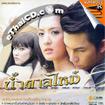 Karaoke VCD : OST - Narm Tarn Mai