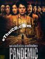 Pandemic [ DVD ]