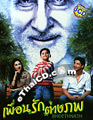 Bhoothnath [ DVD ]