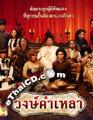 Wongkamlao [ DVD ]
