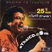 Pongthep Kradonchamnarn : 25th Year Kawee Sri 3 Cha