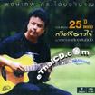 Pongthep Kradonchamnarn : 25th Year Kawee Chao Rai