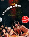 Forbidden Legend Sex & Chopsticks [ DVD ]