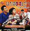 Comedy : Eakkachai Sriwichai - Plae Klarng Kao Klarng Mai