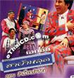 Comedy : Eakkachai Sriwichai - Ha Rueng Ha Baht