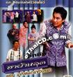 Comedy : Eakkachai Sriwichai - Kaeng Talok Kaeng Pleng
