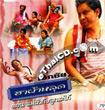 Comedy : Eakkachai Sriwichai - Mae Pua Kub Look Saphai