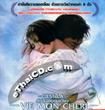 C'est La Vie, Mon Cherie [ VCD ]
