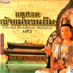 MP3 : Red Beat - Tibetan Buddhism Melodies MP3