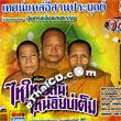 VCDs : Thed Lae Esarn Prayook : Hai Yai Lon Hai Noy Boh Tem