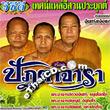 VCDs : Thed Lae Esarn Prayook : Pattajara