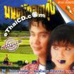 Karaoke VCD : Ord Opass & Ew Pimpayom - Mon Ruk Loog Tung