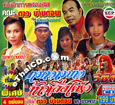 Morlum concert : Dao Baandon - Nang KwangKaaw Taaw Sua Krong