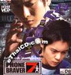 Phone Braver 7 : Vol. 6