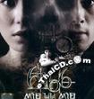 Death Happen [ VCD ]