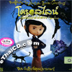 Coraline [ VCD ]