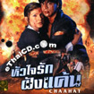 Chaahat [ VCD ]