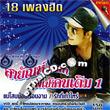 Karaoke VCD : Sayun Sunya - Sayun Kon Kao Pee Pao Kon Derm Vol.1