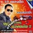 Karaoke VCD : Sayun Sunya - Sayun Kon Kao Pee Pao Kon Derm Vol.2