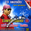 Karaoke VCD : Waipoj Petchsupan - Waipoj Rod Ded Vol.1