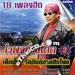 Karaoke VCD : Waipoj Petchsupan - Waipoj Rod Ded Vol.2