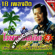 Karaoke VCD : Waipoj Petchsupan - Waipoj Rod Ded Vol.3