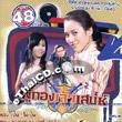 Thai TV serie : Poo Gorng Jao Saney - set #24