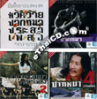 Concert CDs : Carabao - Park Mah 1-2-3-4