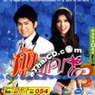 Karaoke VCD : Koong Suthirath & Kat Rattikarn - Ruam Pleng Hit