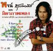 Poj Suwannapun & Friends : Mitr-parp Pleng