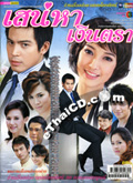'Sanaehar Ngerntra' lakorn magazine (Chewit Dara)