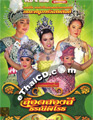 Concert lum ruerng : Nooparn WisedSlip - Lued Song Sri Torranee Pirod