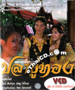 Thai TV serie : Pla Bu Thong - set 5 (Vol.17-20)