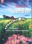 Thai Novel : Roi Ruk Leh Rai