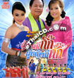 VCD : Lum Tuey - Poochai Mee Gig Pooying Mee Gug