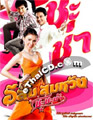 In Country Melody 2 [ DVD ]