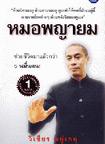 Book : Mhor Payayom