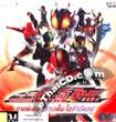 Masked Rider Den-O & Kiva : Climax [ VCD ]
