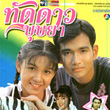 Thai TV serie : Tud Dao Bussaya [ DVD ]