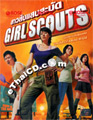 Girl Scouts [ DVD ]