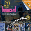 Karaoke VCD : The Innocent - 20th Year vol.2